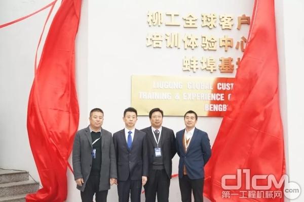 柳工全球客户培训体验中心蚌埠基地暨柳工重型设备技术学院启动