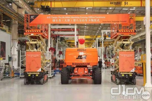 捷尔杰天津工厂迎来了第8万台高空作业平台的下线