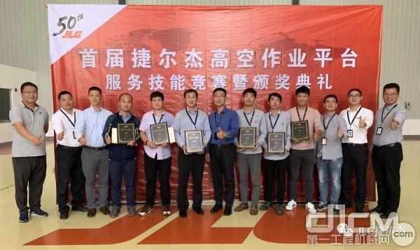 首届捷尔杰中国区服务技能竞赛