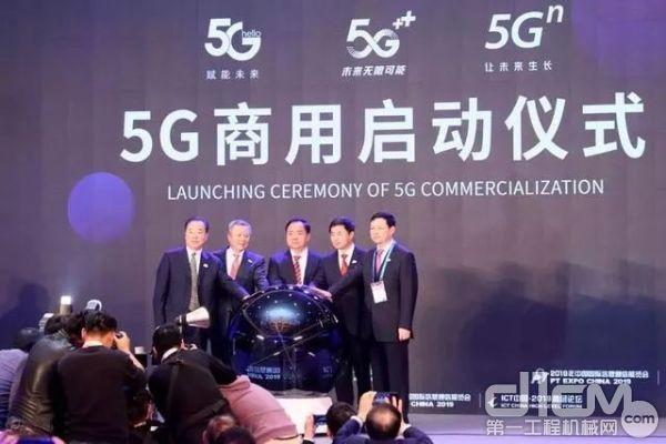中国电信、中国移动、中国联通和中国广电四家企业获得工信部颁发的5G商用许可证
