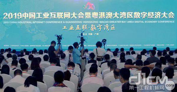 2019中国工业互联网大会暨粤港澳大湾区数字经济大会