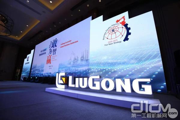 柳工挖掘机营销商务年会在广州盛大举行