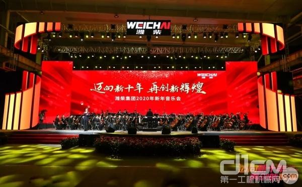 潍柴集团2020年新年音乐会