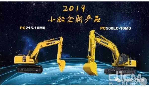 2019年小松新机型PC215/PC500