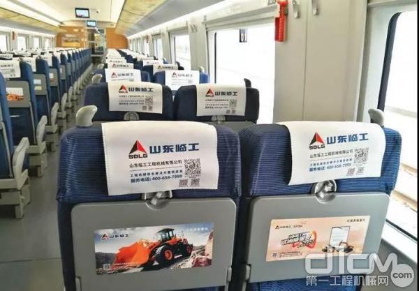 列车内山东临工品牌元素展示