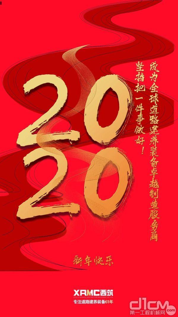 2020新年快乐