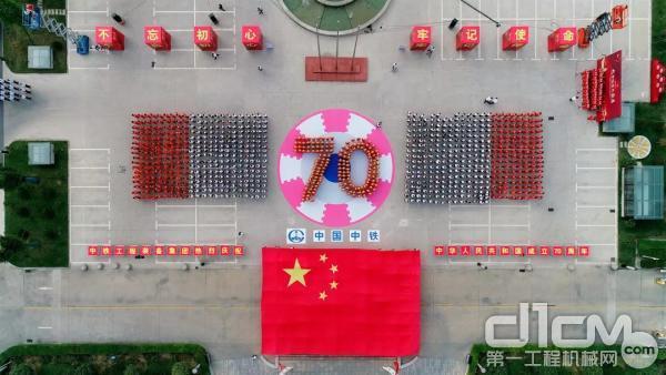 """中铁装备庆祝新中国成立70周年暨""""我与祖国共奋进""""主题团日升旗仪式"""