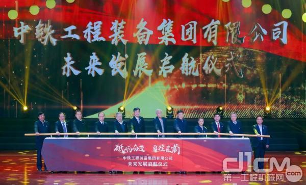 中铁装备未来发展启航仪式