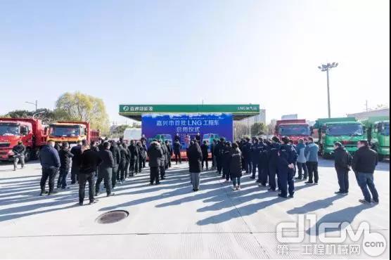 嘉兴市首批LNG工程车启用仪式