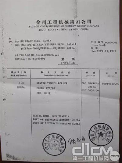 1992年9月13日,徐工首次实现自营出口所签订的销售合同