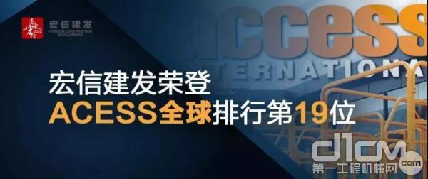 宏信建发荣登ACESS全球第19位