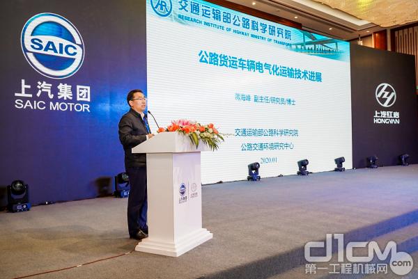 交通运输部公路交通环境研究中心副主任蒋海峰主题演讲