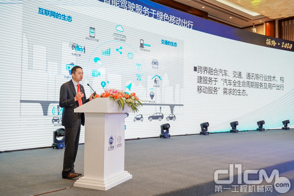 上汽集团前瞻技术研究部总经理项党主题演讲