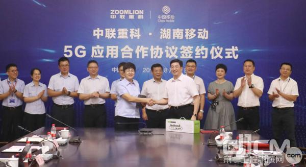 2019年8月,中联重科与中国移动签署5G业务战略合作协议现场