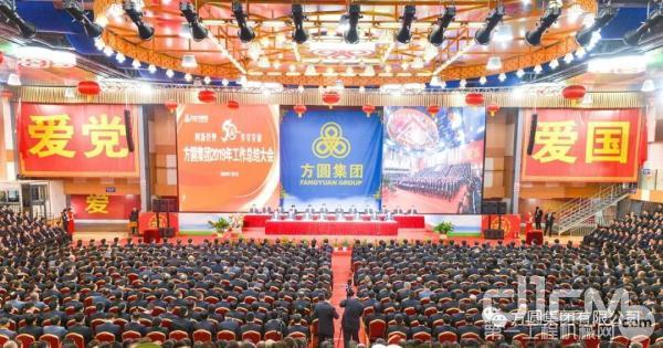 方圆集团2019年工作总结大会召开