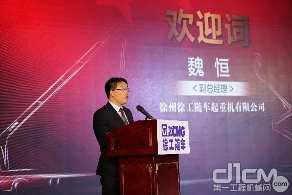 企业副总经理魏恒致欢迎词