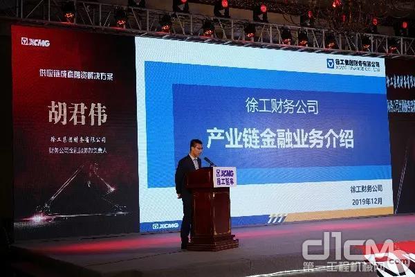 徐工集团财务有限企业金融服务部部长胡君伟分享供应链成套融资解决方案
