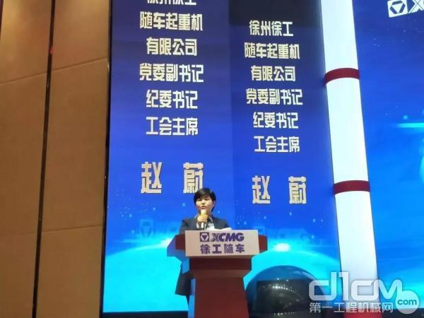 徐工随车党委副书记、纪委书记、工会主席赵蔚发表重要讲话