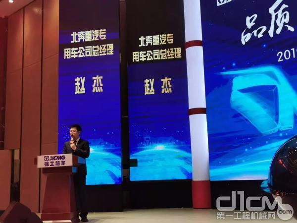 中国兵器集团北奔重汽专用车企业总经理赵杰发表重要讲话