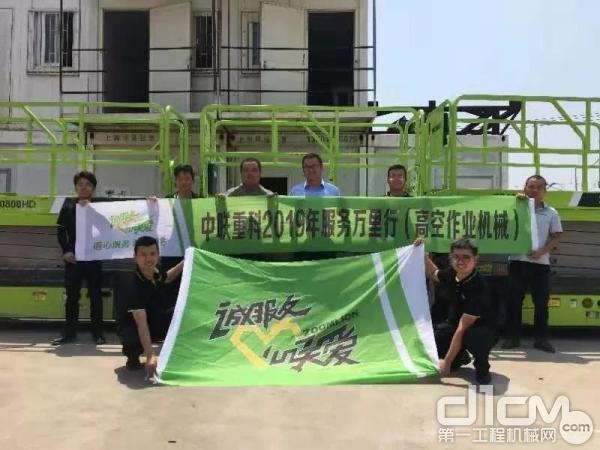 中联重科高机服务团队