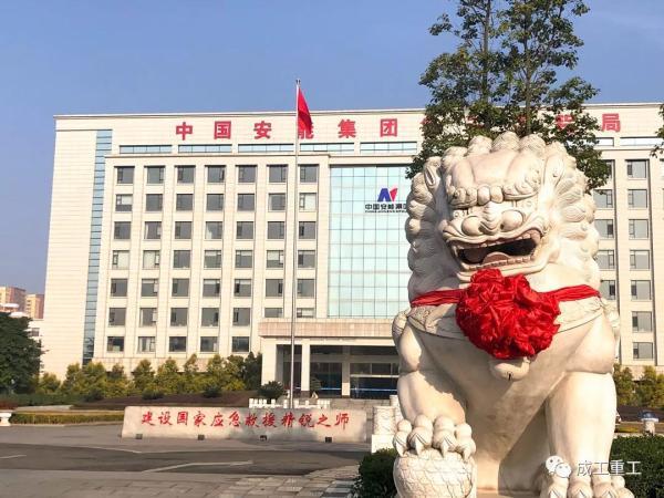 中国安能集团第三工程局