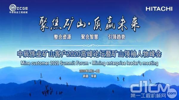 中辰伟业矿山客户2020高峰论坛暨矿山领袖人物峰会