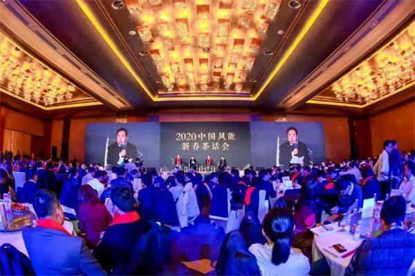 中国风能茶话会在京举行