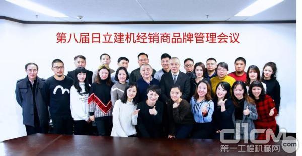 第八届日立建机经销商品牌管理会议