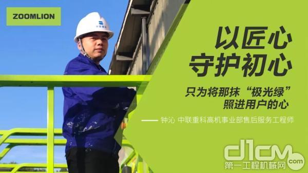 中联重科高机服务工程师钟沁