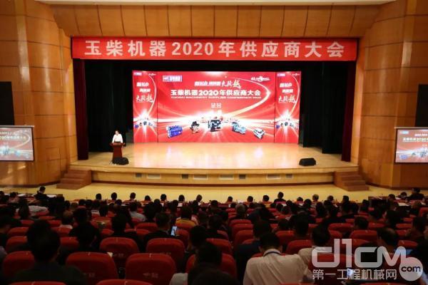 玉柴召开2020年供应商大会