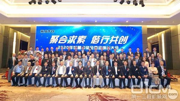 加藤中骏2020年全国经销商大会隆重举行