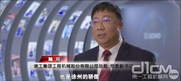 徐工集团365bet体育股份有限企业总裁、党委副书记 陆川