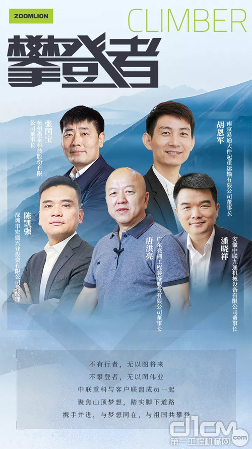 中联重科客户联盟致力打造共赢生态圈