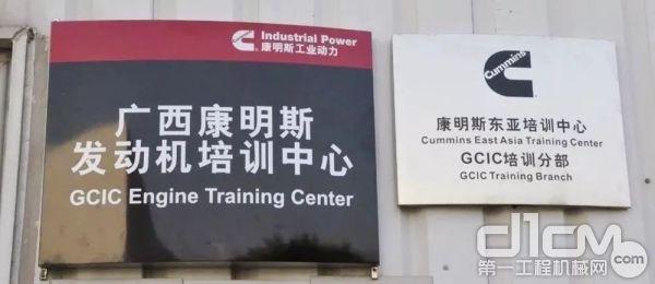广西康明斯发动机培训中心成立