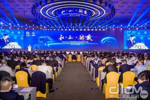 上汽红岩2020年度营销商务年会