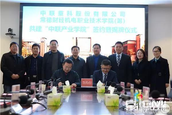 常德财经机电职院(筹)校长周华(前排左一)与中联重科人力资源总监刘士启(前排右一)签署合作协议。