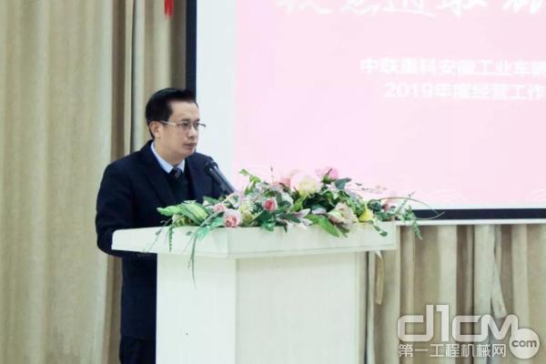 总经理胡耀剑做年度经营工作总结大会主题报告