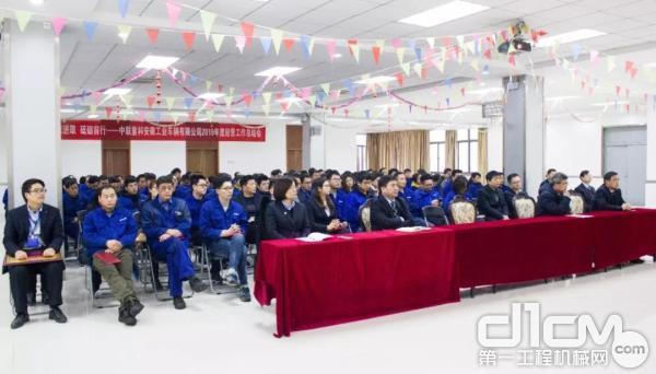 中联重科工业车辆2019年度经营工作总结会议现场