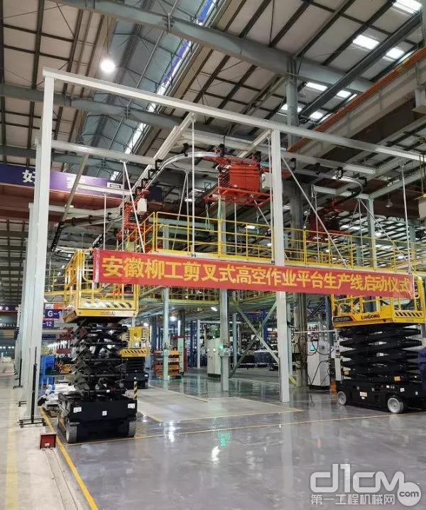 安徽柳工自行剪叉式装备生产线投产启动仪式
