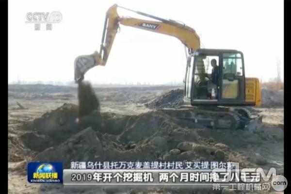 三一挖机施工