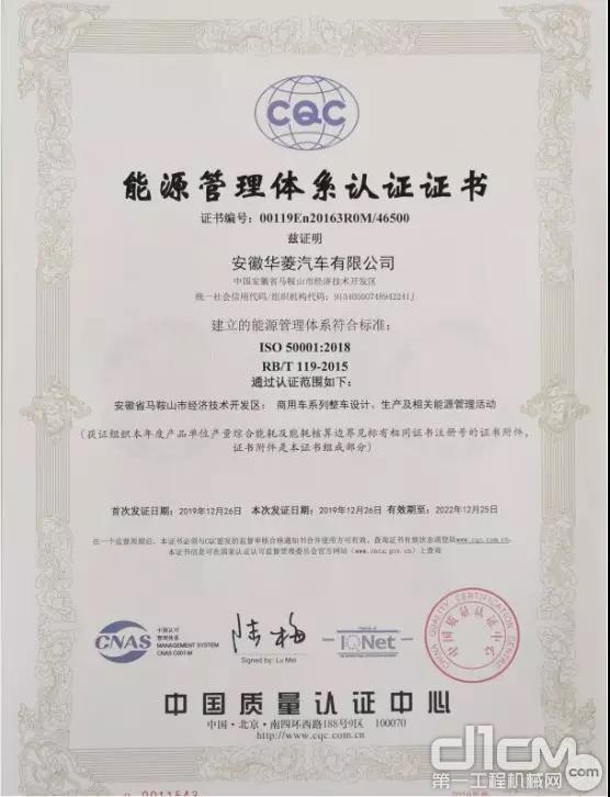 能源管理体系认证证书