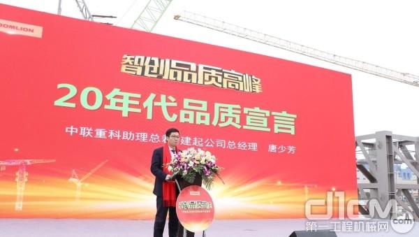 """中联重科助理总裁、建筑起重机械公司总经理唐少芳发表""""20年代""""品质宣言"""