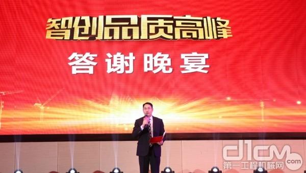 建筑起重机械公司副总经理、营销公司总经理秦洪仁发表感言