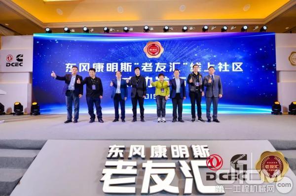 """东风康明斯于年度盛典上发布了""""老友汇""""线上社区平台"""