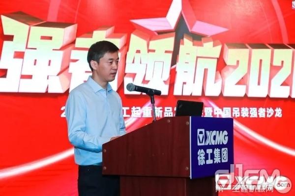 徐工起重机械事业部总经理助理,营销企业总经理王万才主持会议