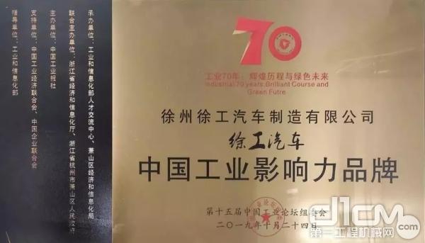"""徐工汽车荣膺""""2018年度中国工业影响力品牌"""""""