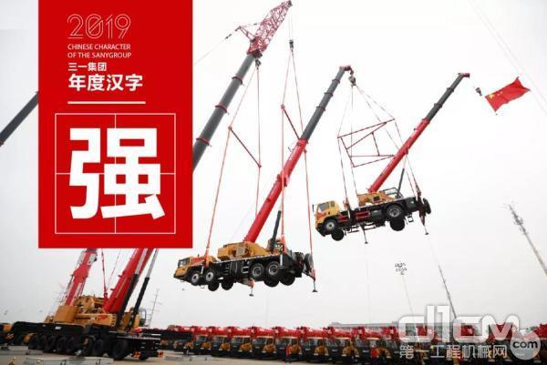 """2019三一年度汉字""""强"""""""