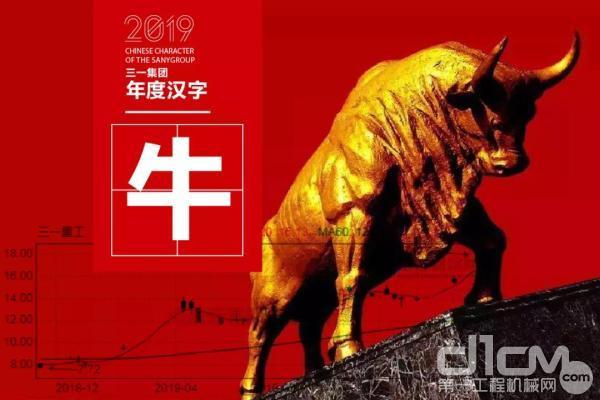 """2019三一年度汉字""""牛"""""""