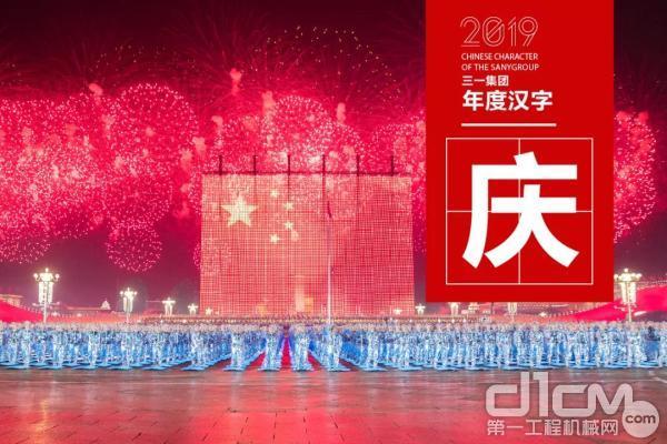 """2019三一年度汉字""""庆"""""""