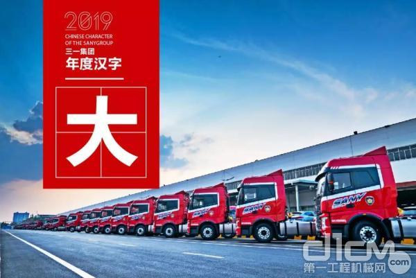 """2019三一年度汉字""""大"""""""